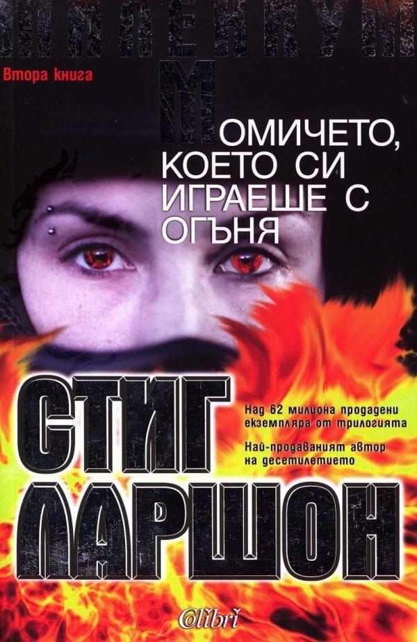 Милениум: Момичето, което си играеше с огъня