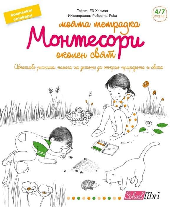 Моята тетрадка Монтесори - Околен свят