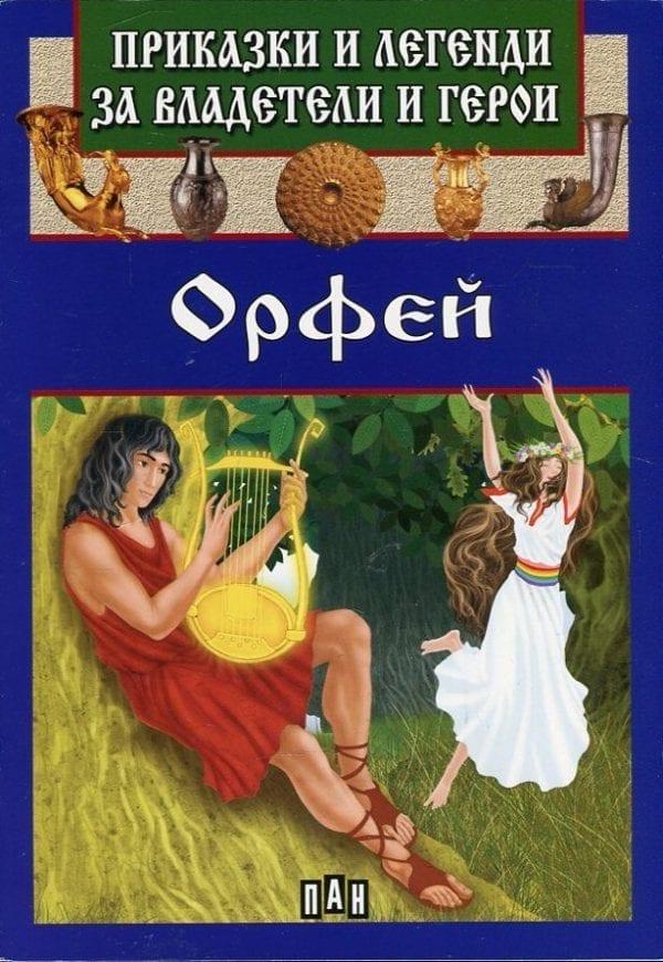 Приказки и легенди за владетели и герои. Орфей