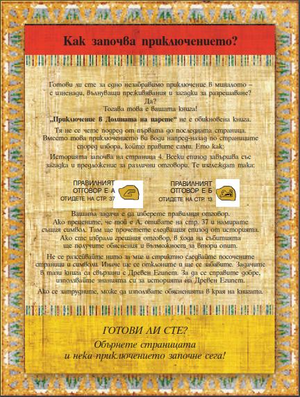 ПРИКЛЮЧЕНИЯ И ЗАГАДКИ: ПРИКЛЮЧЕНИЕ В ДОЛИНАТА НА ЦАРЕТЕ • КНИГА ИГРА