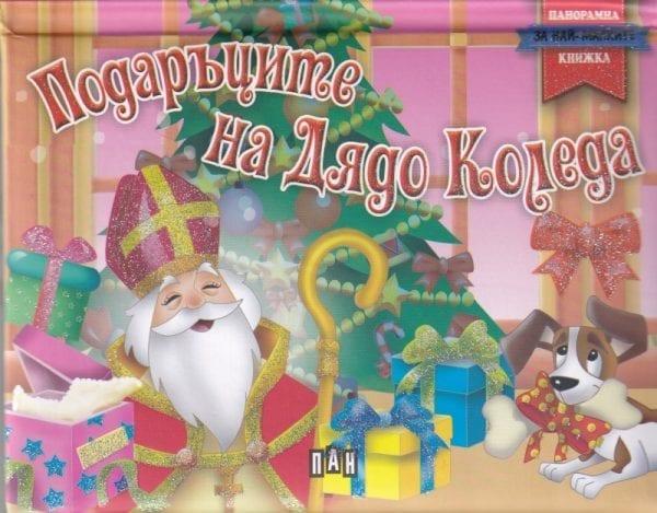 Панорамна книжка. Подаръците на Дядо Коледа
