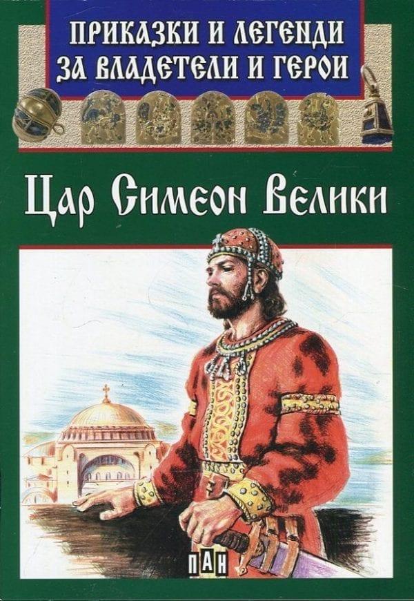 Приказки и легенди за владетели и герои. Княз Борис І