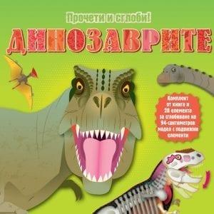 Прочети и сглоби Динозаврите