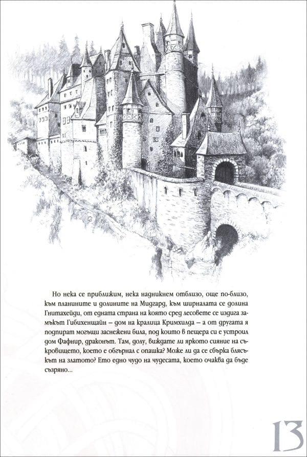 Пръстенът на нибелунга Кн2: Валкирия (по либретото на Рихард Вагнер)