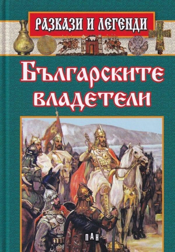 Разкази и Легенди. Българските владетели