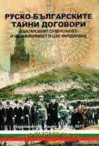 Руско-българските тайни договори