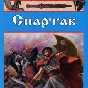 Приказки и легенди за владетели и герои. Спартак