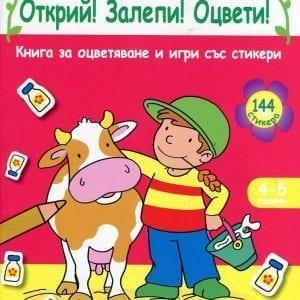 Открий! Залепи! Оцвети! Книжка за оцветяване и игри със стикери (144 стикера)