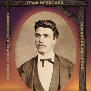 Убийството на Васил Левски. Виновниците