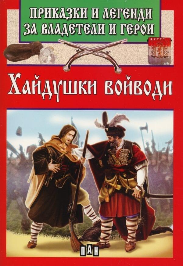 Приказки и легенди за владетели и герои. Хайдушки войводи