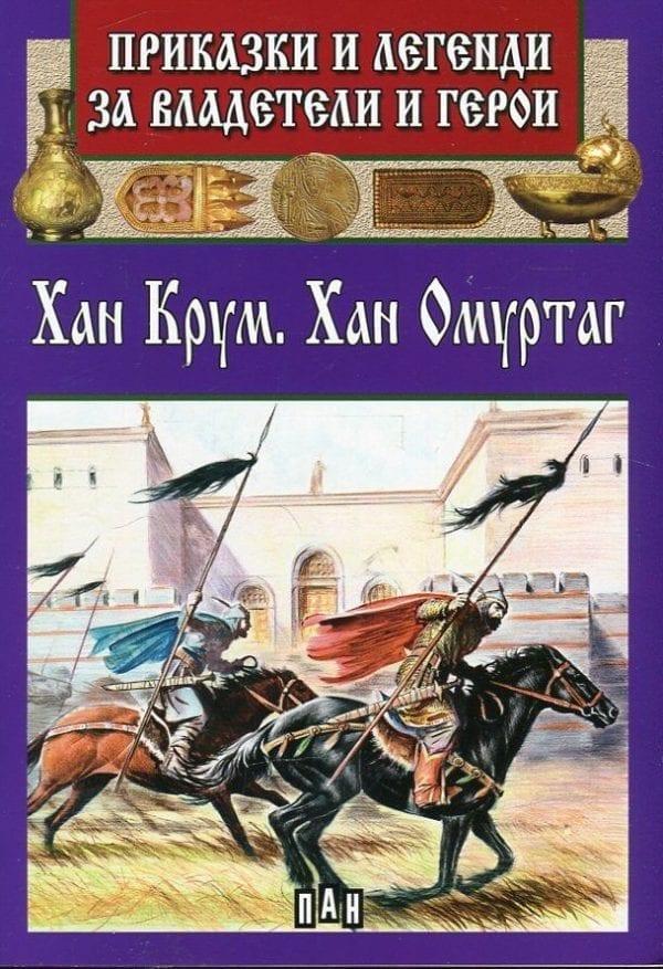 Приказки и легенди за владетели и герои. Хан Крум, хан Омуртаг