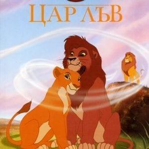 Цар Лъв, Чародейства