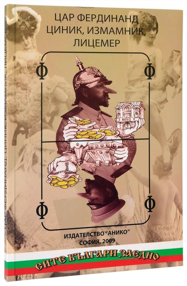 Цар Фердинанд - циник, измамник, лицемер
