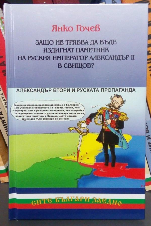 Защо не трябва да бъде издигнат паметник на руския император Александър II в Свищов