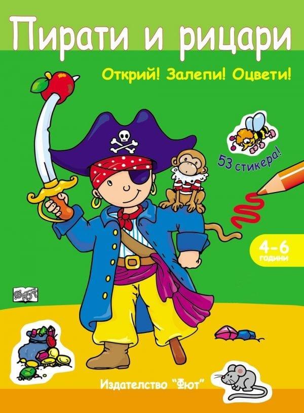 Пирати и рицари: Открий! Залепи! Оцвети! (53 стикера)