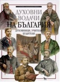 Духовни водачи на България: Духовници, учители, будители