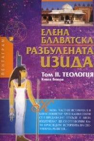 Разбулената Изида. Том 2. Теология. Книга 2