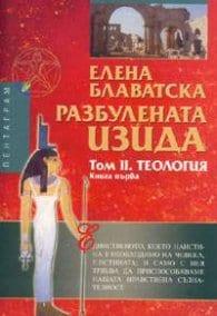 Разбулената Изида Т.II -Теология. Кн.1