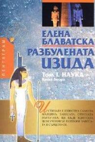 Разбулената Изида Том I. Наука Кн.2