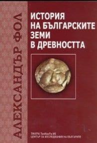 История на българските земи в древността