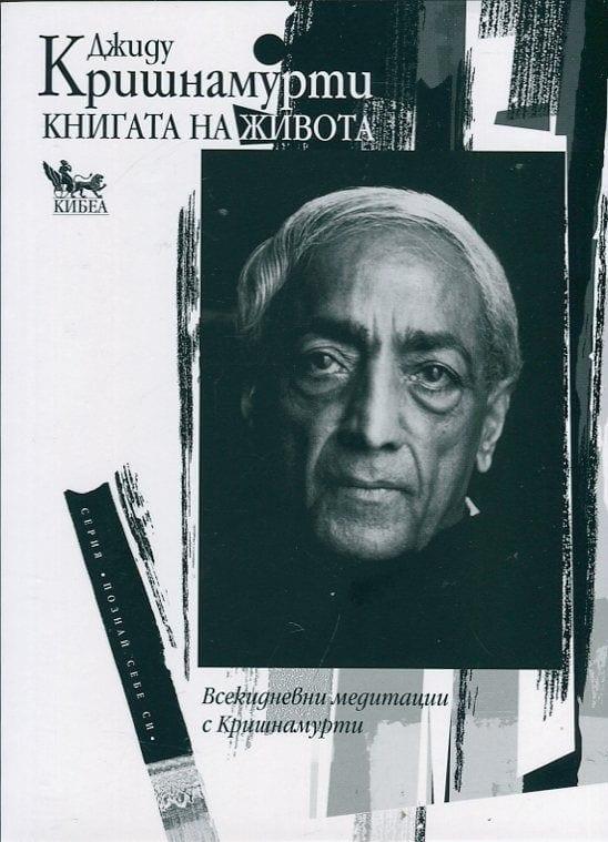 Книгата на живота. Всекидневни медитации с Кришнамурти