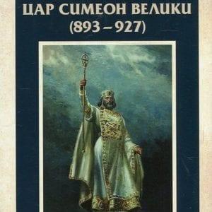 Цар Симеон Велики (893-927)