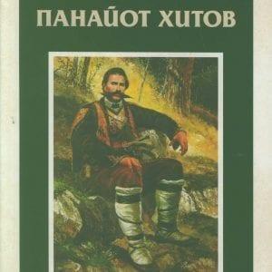 Панайот Хитов. Живот и революционна дейност
