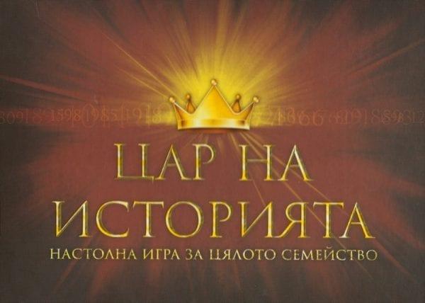 Цар на историята. Настолна игра за цялото семейство