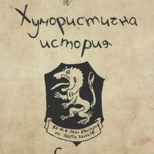Хумористична история на българите