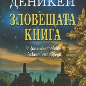 Зловещата книга. За фалшивите гробове и божествени обреди