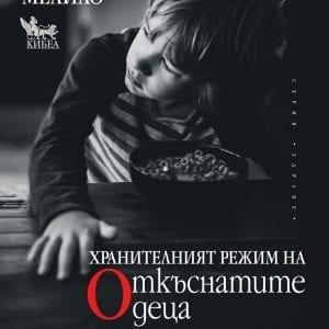 Хранителният режим на откъснатите деца      Хранителният режим на откъснатите деца  Хранителният режим на откъснатите деца