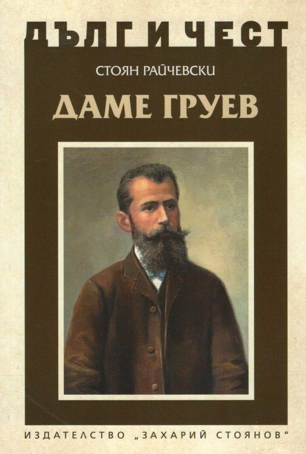 Даме Груев