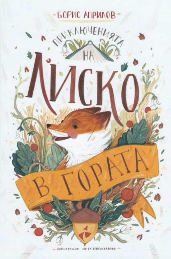 Приключенията на Лиско в гората Автор: Борис Априлов