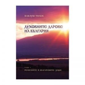 Духовните дарове на България Том І: Религиите в българските земи