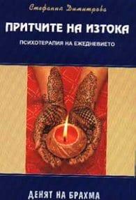 Притчите на Изтока: Денят на Брахма