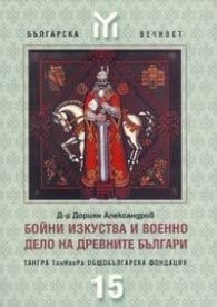 Бойни изкуства и военно дело на древните българи