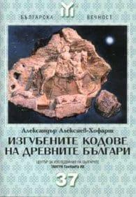 Изгубените кодове на древните българи