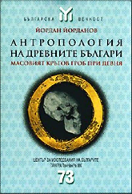 Антропология на древните българи. Масовият кръгов гроб при Девня