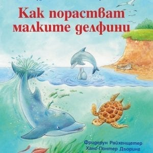 Как порастват малките делфини