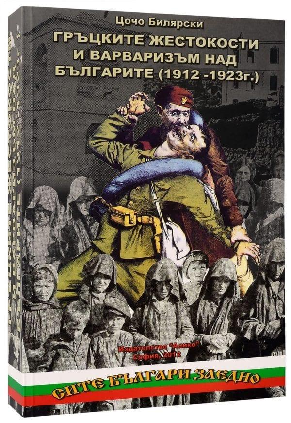 Гръцките жестокости и варваризъм над българите (1912-1923)