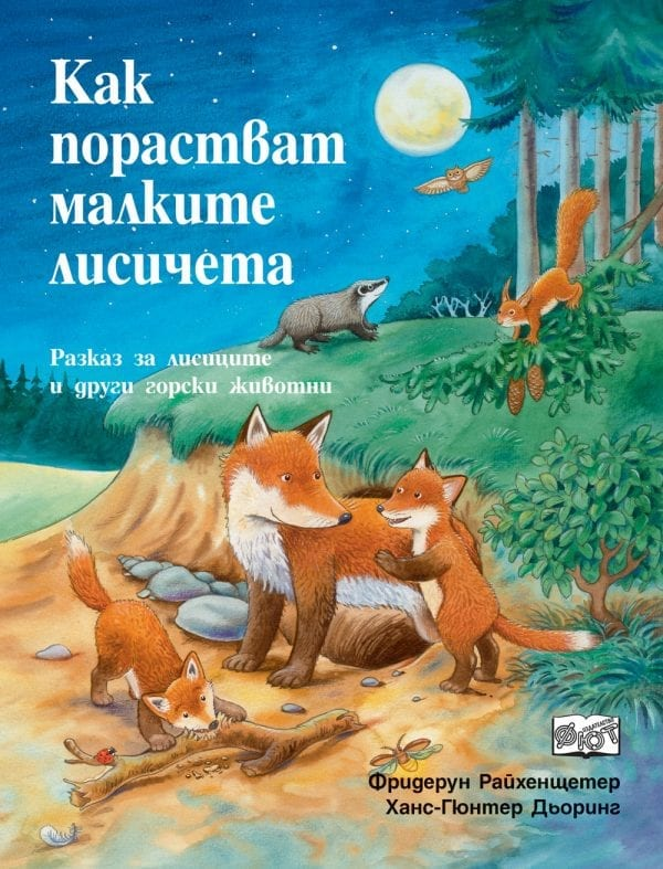 Как порстват малките лисичета