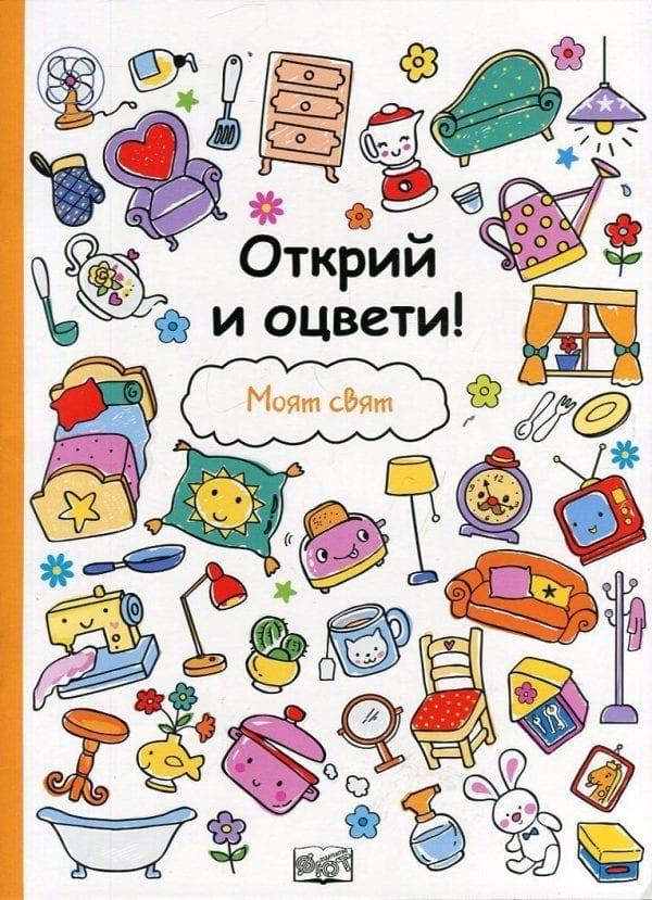 Открий и оцвети! Моят свят