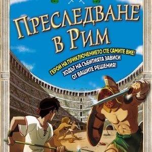 ПРИКЛЮЧЕНИЯ И ЗАГАДКИ: ПРЕСЛЕДВАНЕ В РИМ • КНИГА ИГРА