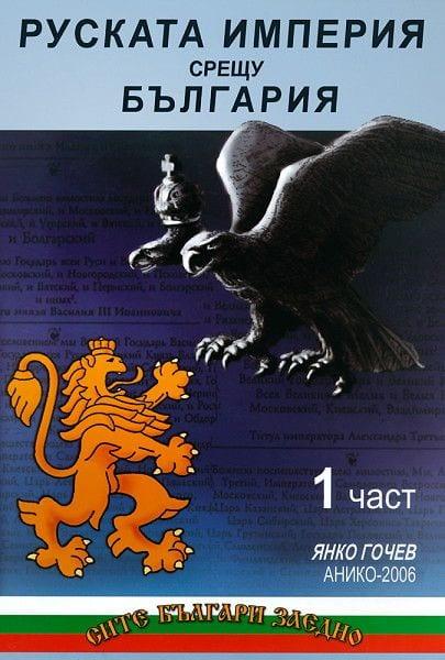 Руската империя срещу България - част 1