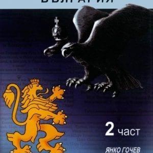 Руската империя срещу България - част 2