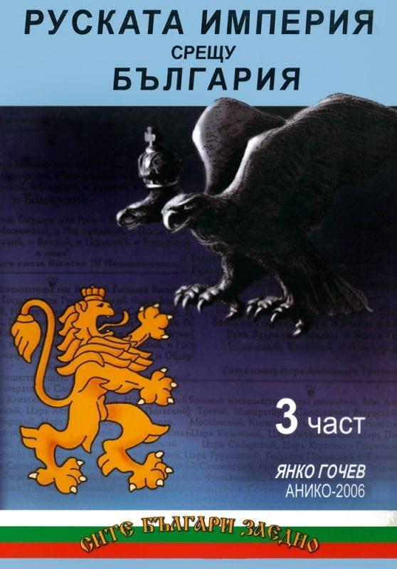 Руската империя срещу България - част 3