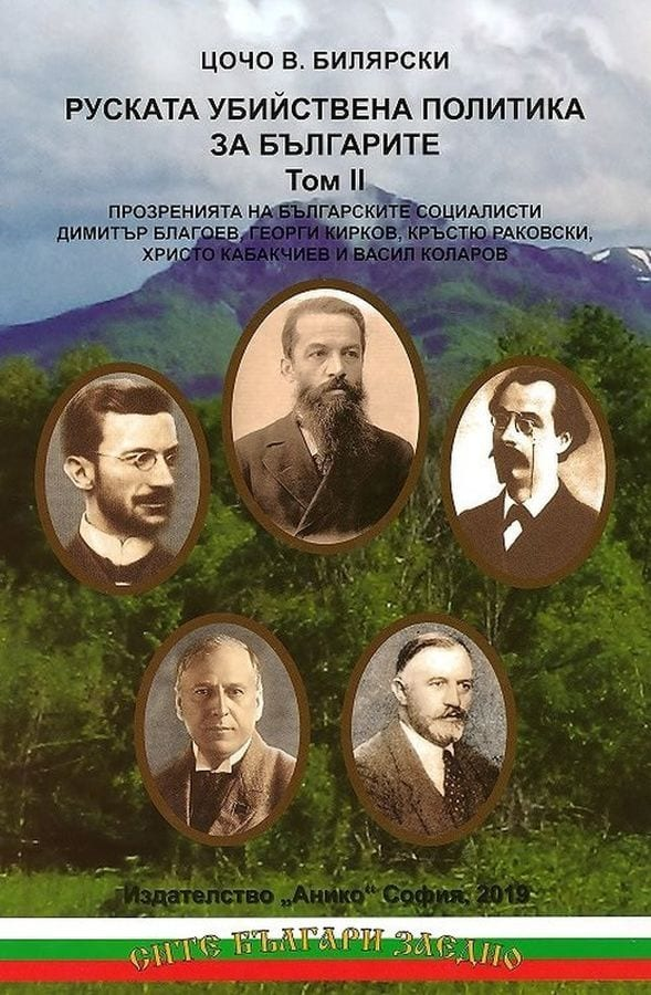 Руската убийствена политика за българите - том II