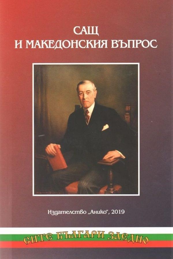 САЩ и македонският въпрос