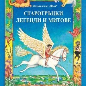 Старогръзки легенди и митове