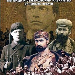 Тайните на ВМРО